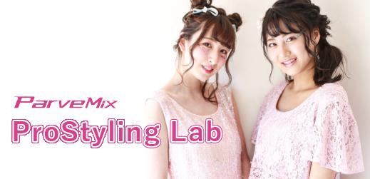 ProStyling Lab